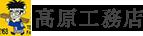 夢のマイホームを実現、香川県観音寺市・新築戸建てなら工務店の高原工務店におまかせ下さい