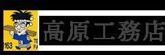 高原工務店|香川県観音寺市の新築・注文住宅・新築戸建てを手がける工務店